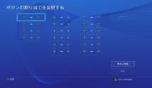 PS4_Firmware_250_Yukimura_02