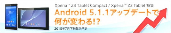 Sony_Japan_Android_5_1_1_P4