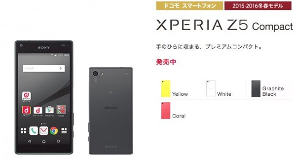Sony Xperia Z5 Compact & Premium to Launch Exclusively on