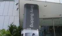Sony_Building_HQ_Japan