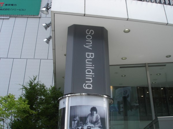 Sony_Building_HQ_Japan